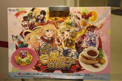 白猫黒ウィズ白黒カフェが渋谷で開催中シャルロットなどの新