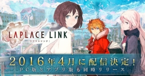 『LAPLACE LINK -ラプラスリンク-』