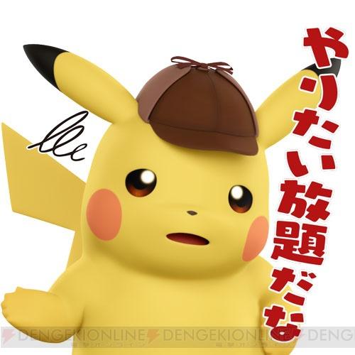 『名探偵ピカチュウ ~新コンビ誕生~』