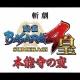 """新舞台""""斬劇『戦国BASARA4 皇』本能寺の変""""が7月に上演決定。公式サイトで動画も公開中"""