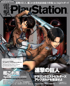 電撃PlayStation Vol.608表紙画像