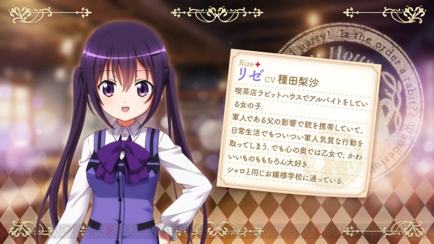 電撃 , 2月14日はリゼの誕生日! PS Vita『ごちうさ??』公式サイトがリゼの誕生日仕様に