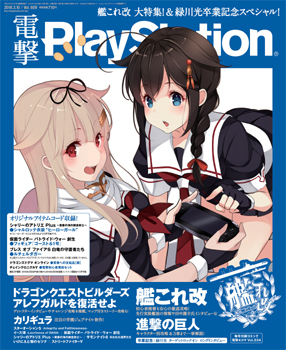 電撃PlayStation Vol.609
