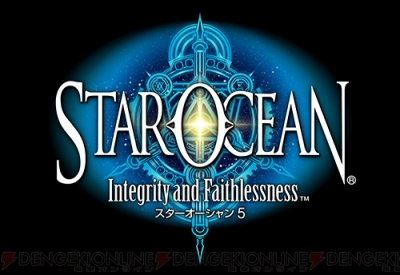 『スターオーシャン5 -Integrity and Faithlessness-』