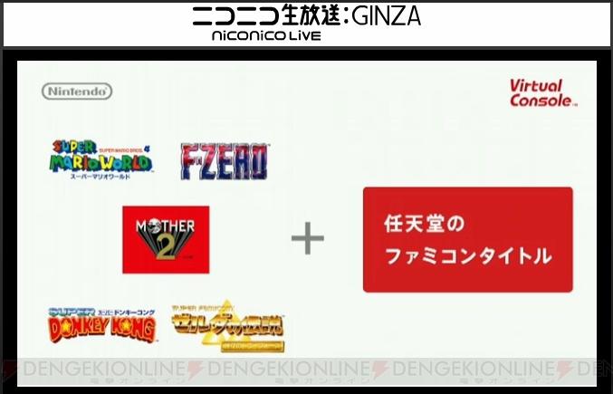『マザー2』『スーパーマリオワールド』などSFCタイトルのバーチャルコンソールがNew3DS向けに配信