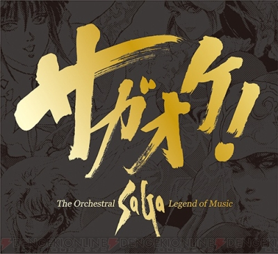『サガオケ! The Orchestral SaGa -Legend of Music-』