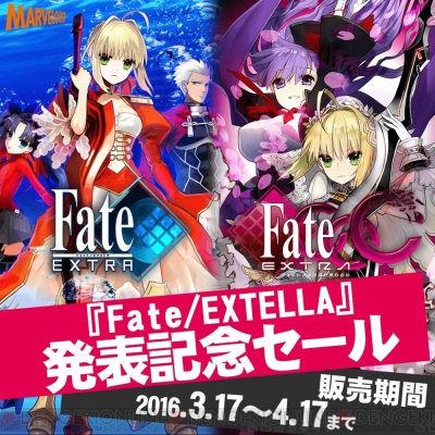 『Fate/EXTRA』