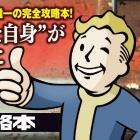DLC第3弾を控えた『Fallout 4』の完全攻略本が発売中。特大マップポスターを封入!