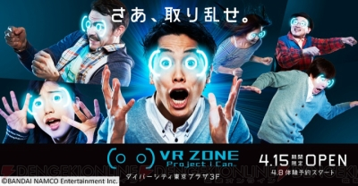 """VR ZONE Project i Can"""