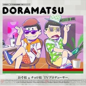 おそ松さん ドラ松cdシリーズ 全巻購入特典の収納boxは サラリー松 のイラスト 第3巻は本日発売 電撃オンライン