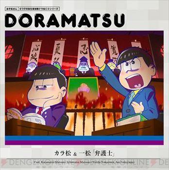 おそ松さん ドラ松cdシリーズ第4巻ではカラ松と一松が弁護士に