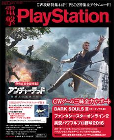 電撃PlayStation Vol.613表紙画像