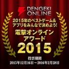 """""""電撃オンラインアワード2015""""アプリ部門結果発表。読者がもっとも遊んだアプリとは?"""