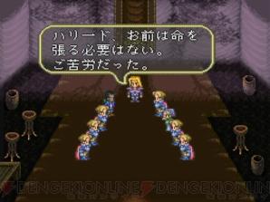 姫 の 首飾り ロマサガ 3