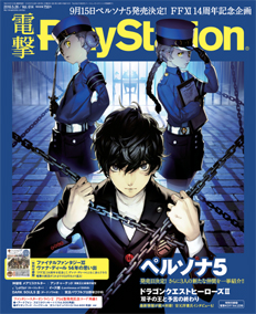 電撃PlayStation Vol.614表紙画像