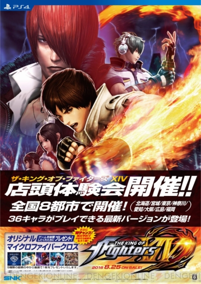 『THE KING OF FIGHTERS XIV(KOF XIV)』