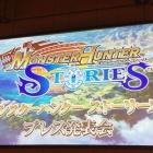 『モンスターハンター ストーリーズ』発売日は10月8日! 特別なオトモンが入るamiibo3体が同時発売