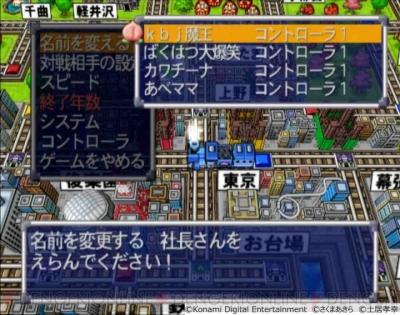 『桃太郎電鉄16』発売から10周年。久しぶりに4人で遊んでみたらやっぱりおもしろかった!【周年連載】