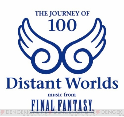"""Distant Worlds: music from FINAL FANTASY THE JOURNEY OF 100"""