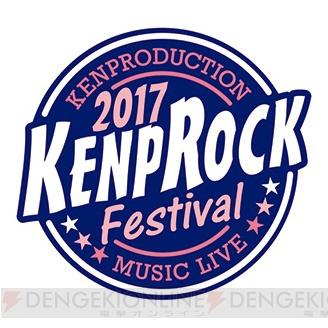 """賢プロダクション所属声優による音楽イベント""""KENPROCK Festival""""2017年3月11日開催決定!"""