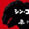 Godzilla th 100x
