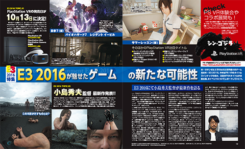 電撃PlayStation Vol.617