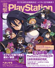 電撃PlayStation Vol.617表紙画像