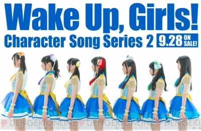 """Wake Up, Girls!"""