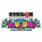 『斉木楠雄のΨ難』3DSでゲーム化決定! スタッフロールに受賞者のニックネームが掲載される企画も実施