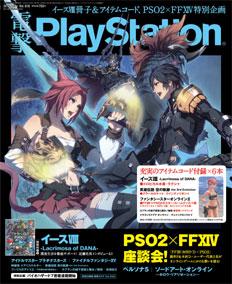 電撃PlayStation Vol.618表紙画像
