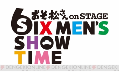 『おそ松さん on STAGE ~SIX MENS SHOW TIME~』
