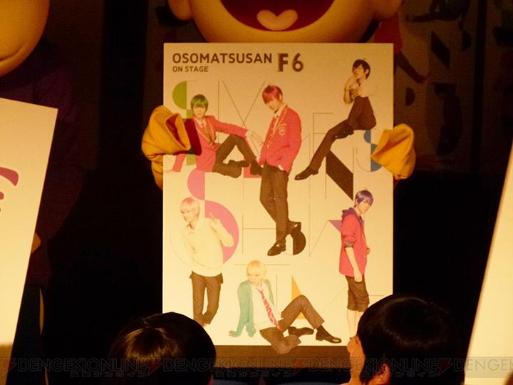 舞台『おそ松さん』F6キャストは井澤勇貴さん、和田雅成さん