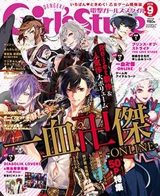 電撃Girl'sStyle9月号表紙画像