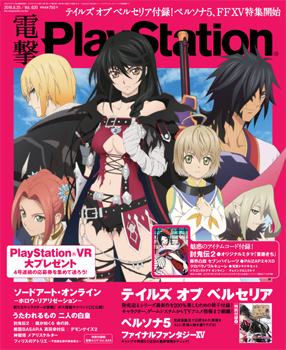 電撃PlayStation Vol.620