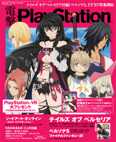 電撃PlayStation Vol.620表紙画像