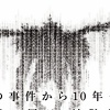 Deathnote th 100x