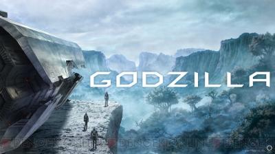 GODZILLA (アニメ映画)の画像 p1_16