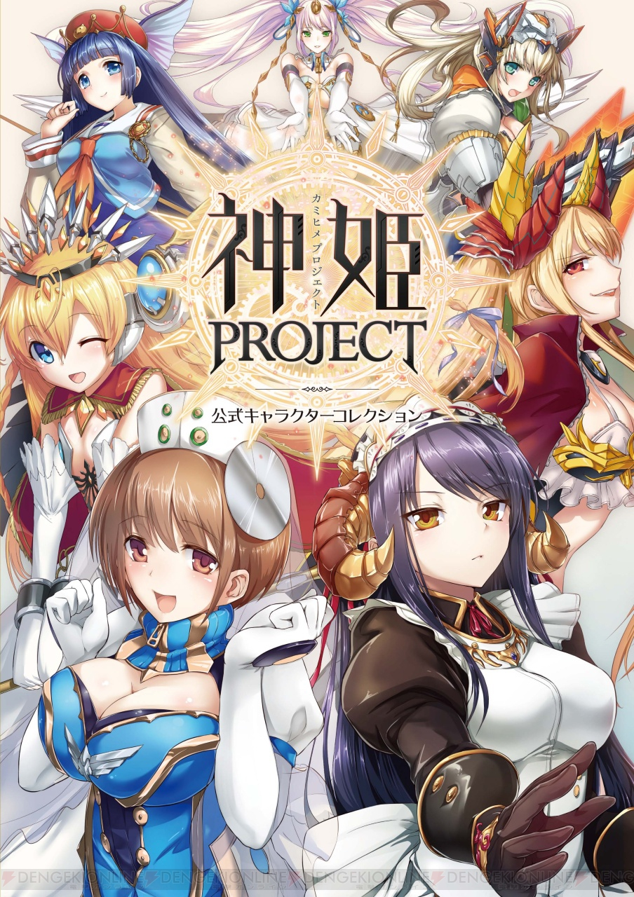 kamihime project hentai