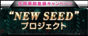 """NEW SEEDプロジェクト"""