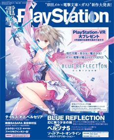 電撃PlayStation Vol.621表紙画像