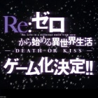 『リゼロ』ゲーム化決定。タイトルは『Re:ゼロから始まる異世界生活 -DEATH OR KISS-』