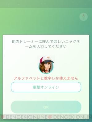 『ポケモン GO』