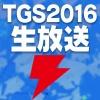 """TGS2016にて""""電撃""""が生放送を配信。今年も4日間、毎日放送します!"""