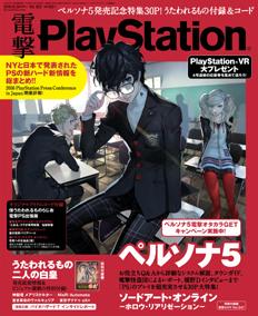 電撃PlayStation Vol.622表紙画像