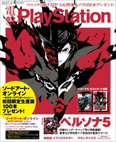 電撃PlayStation Vol.623表紙画像