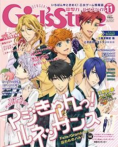 電撃Girl'sStyle10月号表紙画像