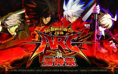 """ARC REVOLUTION CUP 2016 in 闘神祭(あーくれぼ 2016)"""