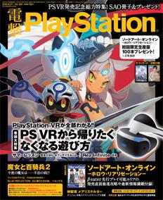 電撃PlayStation Vol.624表紙画像