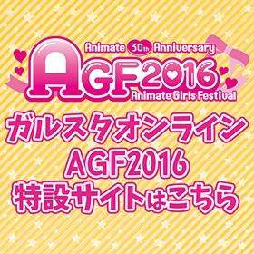 AGF201最新情報