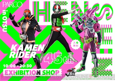 """KAMEN RIDER 45th SHOP『HENSHIN』in OTSU"""